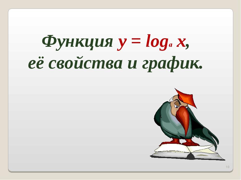 Функция y = loga x, её свойства и график. *