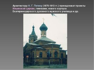 Архитектору Н. Г. Петину (1875-1913 гг.) принадлежат проекты Ильинской церкви