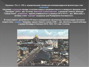 Начиная с 70-х гг. XIX в. определяющим стилем для екатеринодарской архитектур