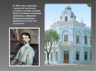 В 1904 году открылась городская картинная галерея в основу которой была полож