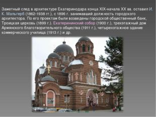 Заметный след в архитектуре Екатеринодара конца XIX-начала XX вв. оставил И.