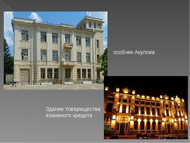 особняк Акулова Здание товарищества взаимного кредита
