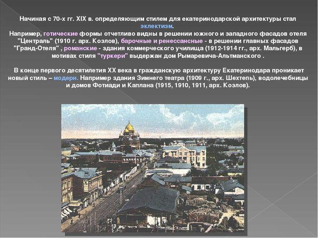 Начиная с 70-х гг. XIX в. определяющим стилем для екатеринодарской архитектур...