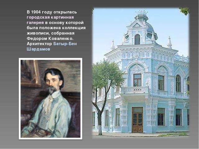 В 1904 году открылась городская картинная галерея в основу которой была полож...
