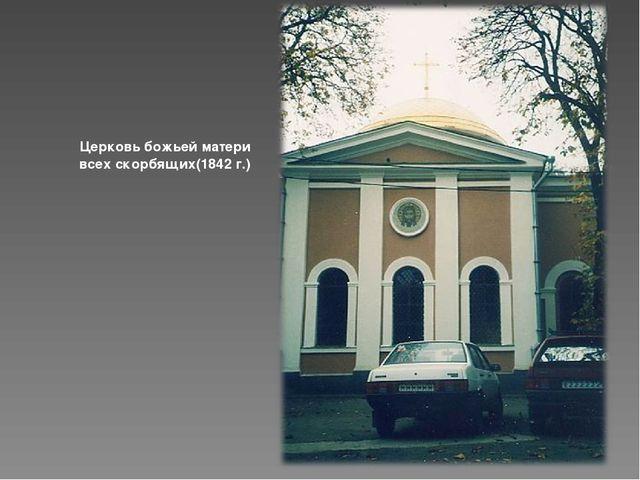 Церковь божьей матери всех скорбящих(1842 г.)