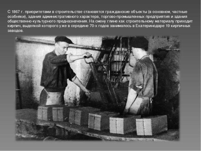 С 1867 г. приоритетами в строительстве становятся гражданские объекты (в осно...