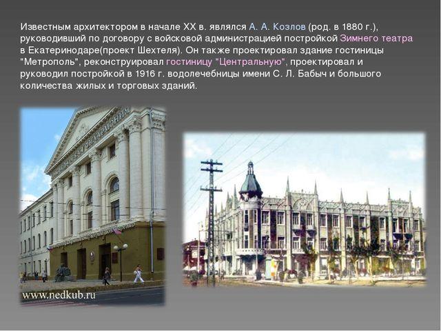 Известным архитектором в начале XX в. являлся А. А. Козлов (род. в 1880 г.),...