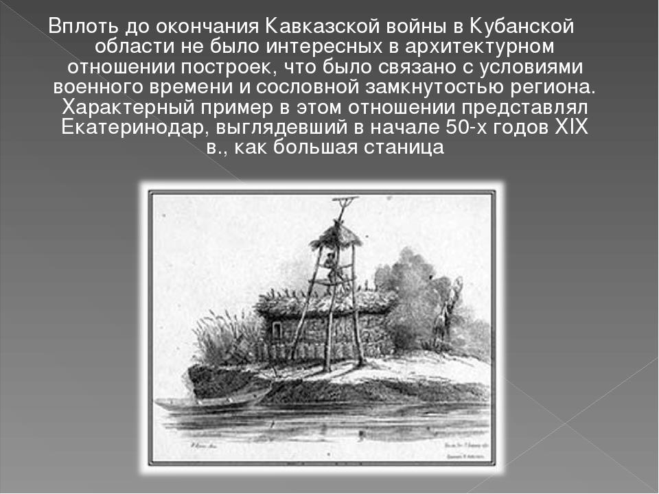 Вплоть до окончания Кавказской войны в Кубанской области не было интересных в...