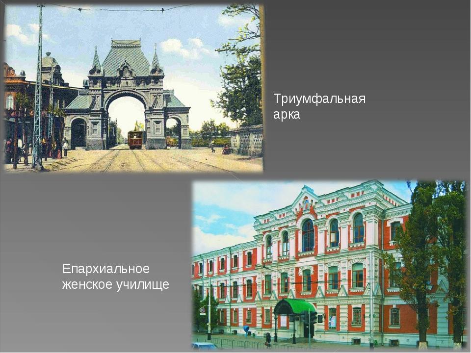 Триумфальная арка Епархиальное женское училище