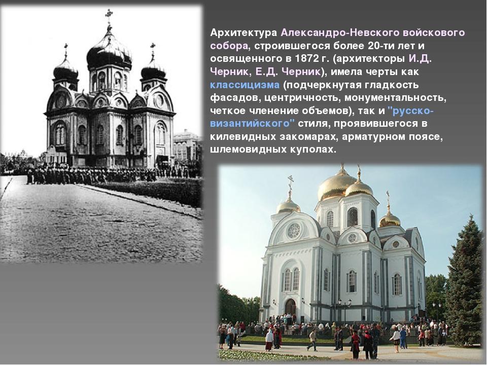 Архитектура Александро-Невского войскового собора, строившегося более 20-ти л...