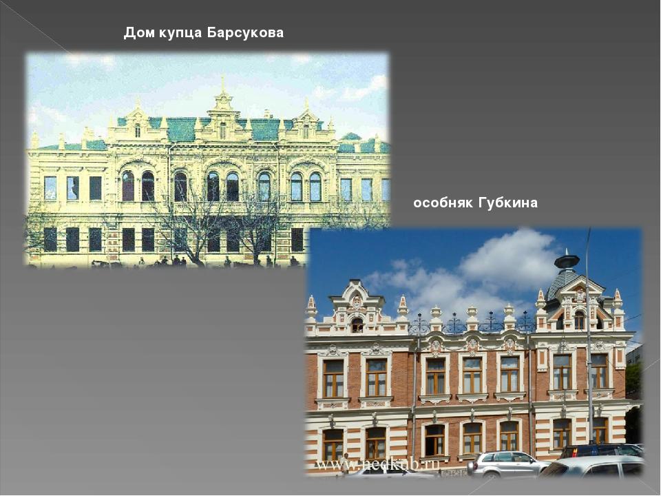 Дом купца Барсукова особняк Губкина