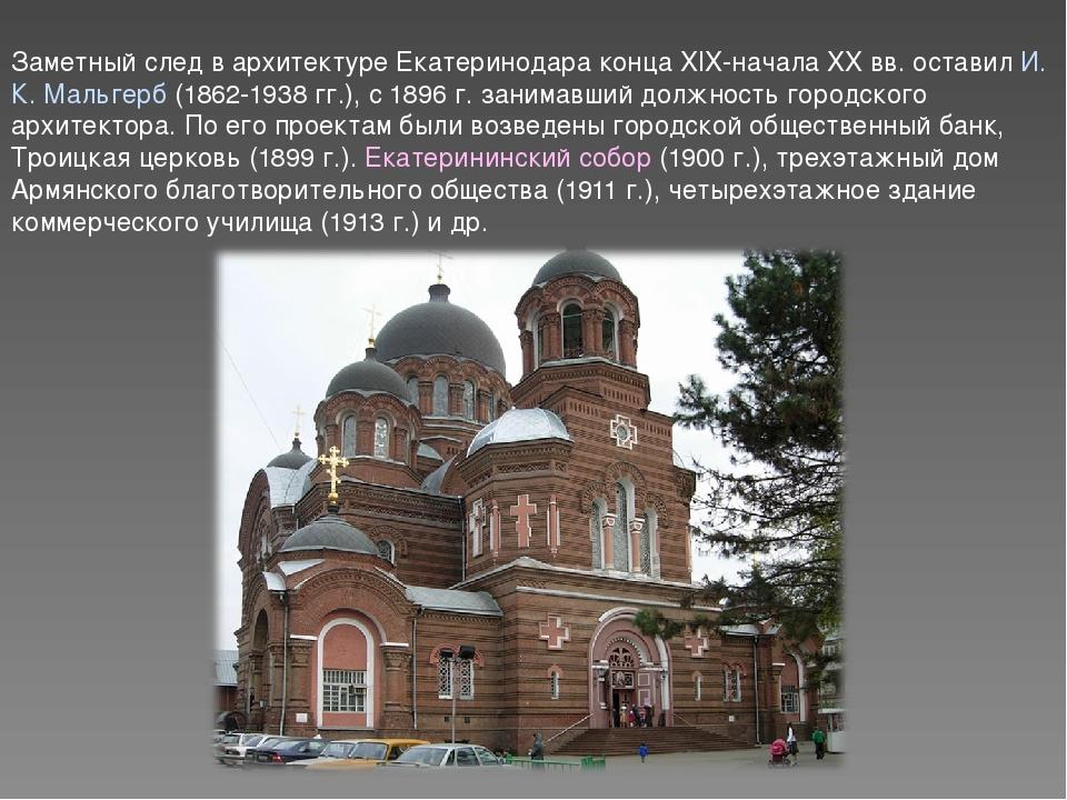 Заметный след в архитектуре Екатеринодара конца XIX-начала XX вв. оставил И....