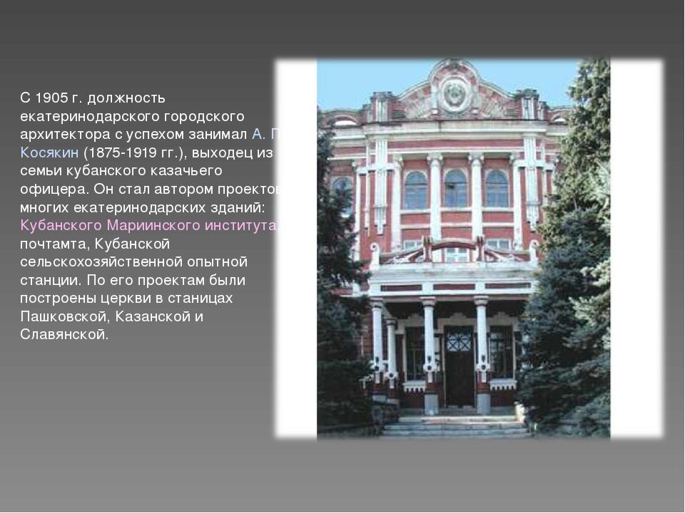 С 1905 г. должность екатеринодарского городского архитектора с успехом занима...