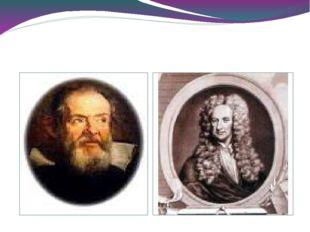 Ұлы физиктер Г.Галилей И.Ньютон Ұлы физиктер