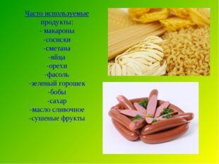 Часто используемые продукты: - макароны -сосиски -сметана -яйца -орехи -фасо
