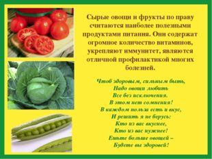 Чтоб здоровым, сильным быть, Надо овощи любить Все без исключения. В этом нет