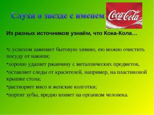 Из разных источников узнаём, что Кока-Кола… с успехом заменяет бытовую химию,