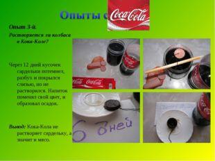Опыт 3-й. Растворяется ли колбаса в Кока-Коле? Через 12 дней кусочек сардельк
