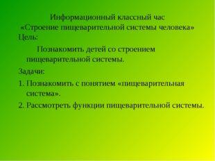 Информационный классный час «Строение пищеварительной системы человека» Цель: