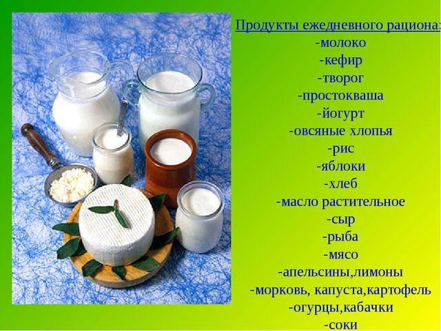 Продукты ежедневного рациона: -молоко -кефир -творог -простокваша -йогурт -ов...