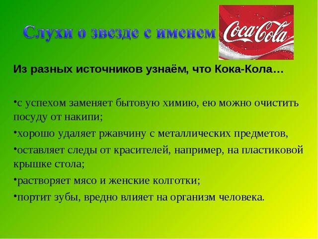 Из разных источников узнаём, что Кока-Кола… с успехом заменяет бытовую химию,...