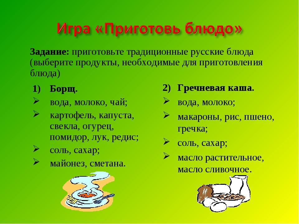 Борщ. вода, молоко, чай; картофель, капуста, свекла, огурец, помидор, лук, ре...