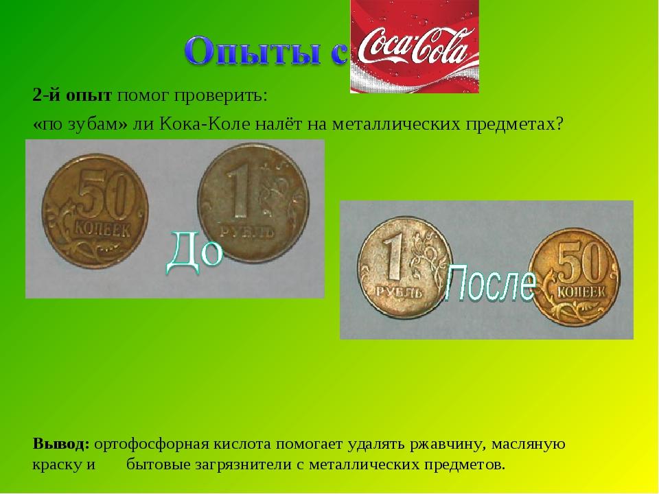 2-й опыт помог проверить: «по зубам» ли Кока-Коле налёт на металлических пред...