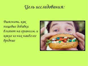 Цель исследования: Выяснить, как пищевые добавки влияют на организм, и какие