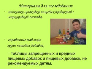 Материалы для исследования: этикетки, упаковки пищевых продуктов с маркировко