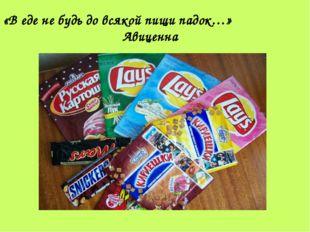 «В еде не будь до всякой пищи падок…»  Авиценна
