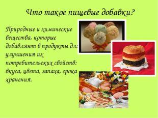 Что такое пищевые добавки? Природные и химические вещества, которые добавляют