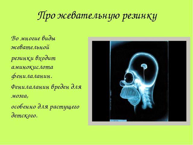 Про жевательную резинку Вомногие виды жевательной резинки входит аминокислот...