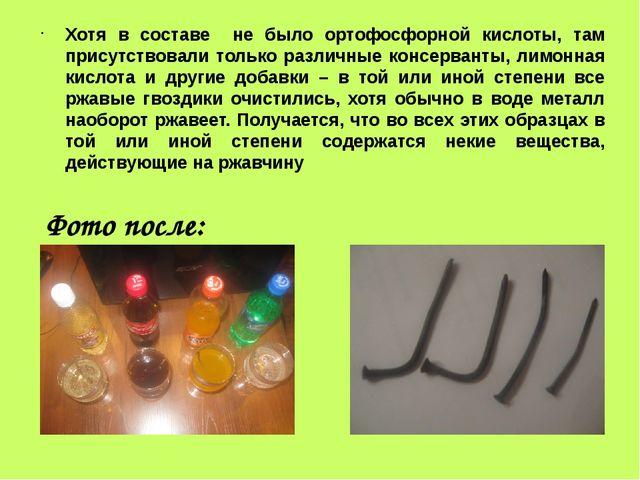 Хотя в составе не было ортофосфорной кислоты, там присутствовали только разли...