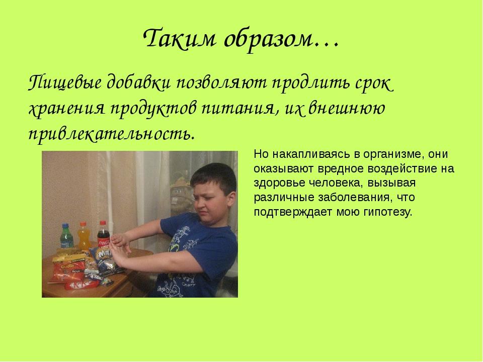 Таким образом… Пищевые добавки позволяют продлить срок хранения продуктов пит...