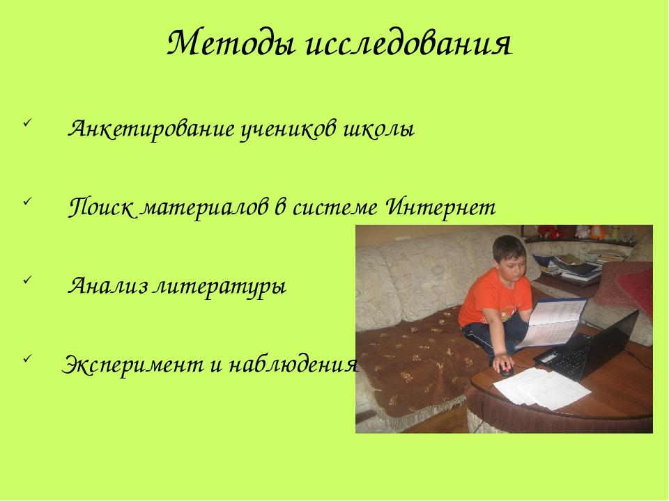 Методы исследования Анкетирование учеников школы Поиск материалов в системе И...