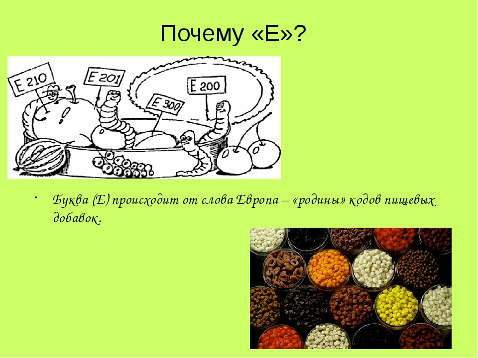 Буква (Е) происходит от слова Европа – «родины» кодов пищевых добавок. Почему...