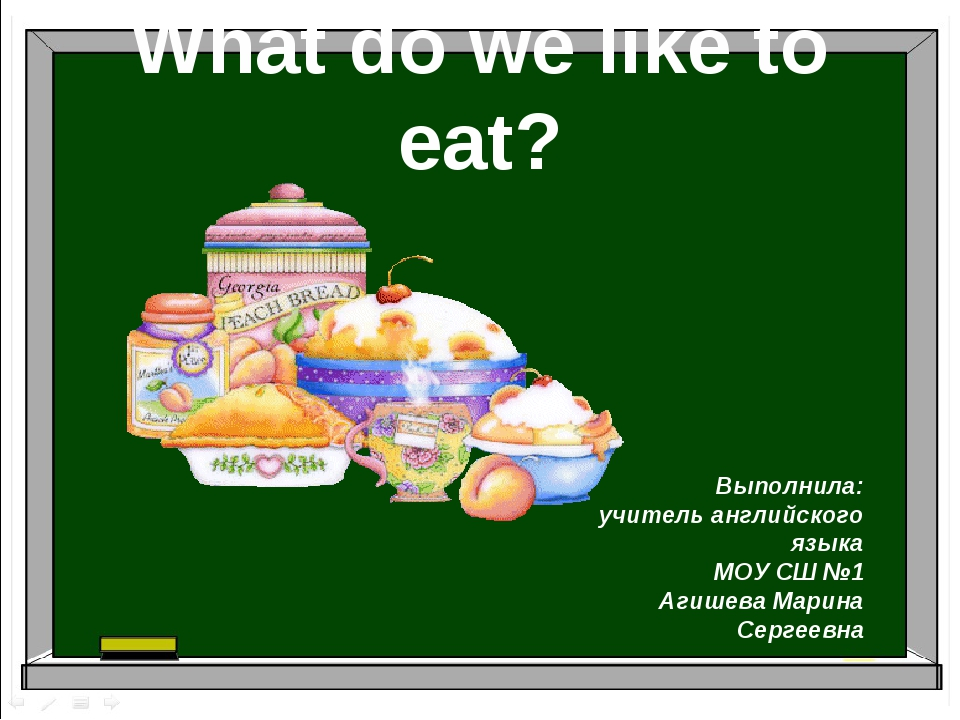 What do we like to eat? Выполнила: учитель английского языка МОУ СШ №1 Агишев...