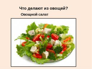 Что делают из овощей? Овощной салат