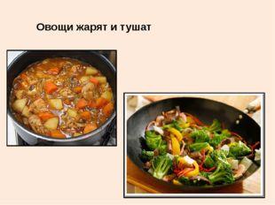 Овощи жарят и тушат