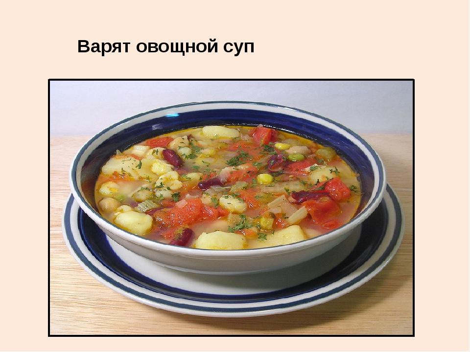 Варят овощной суп