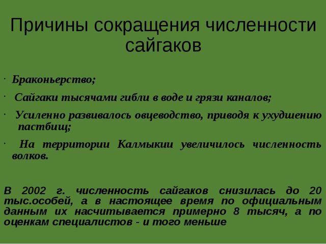 Причины сокращения численности сайгаков Браконьерство; Сайгаки тысячами гибли...