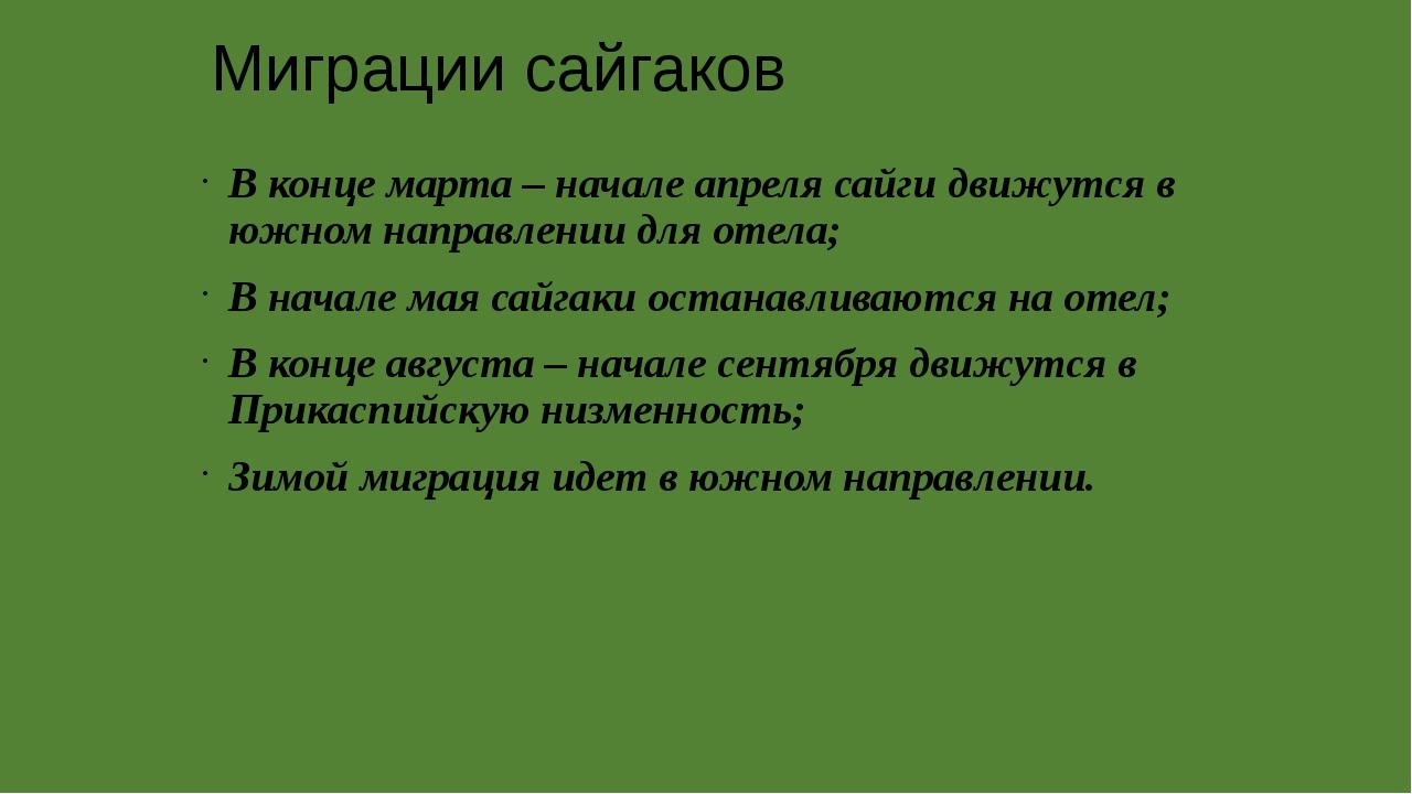 Миграции сайгаков В конце марта – начале апреля сайги движутся в южном направ...