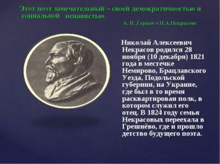 Этот поэт замечательный – своей демократичностью и Николай Алексеевич Некрас
