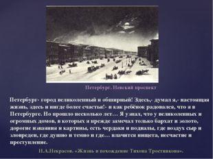Петербург- город великолепный и обширный! Здесь,- думал я,- настоящая жизнь