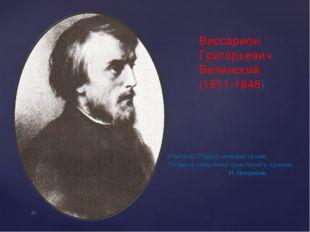 Виссарион Григорьевич Белинский (1811-1848) Учитель! Перед именем твоим Позво