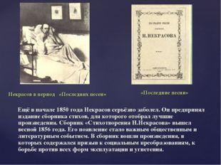 Ещё в начале 1850 года Некрасов серьёзно заболел. Он предпринял издание сбо