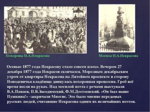Осенью 1877 года Некрасову стало совсем плохо. Вечером 27 декабря 1877 года
