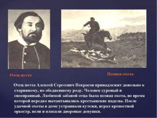 Отец поэта Алексей Сергеевич Некрасов принадлежит довольно к старинному, но