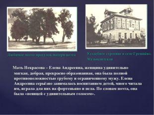 Мать Некрасова – Елена Андреевна, женщина удивительно мягкая, добрая, прекр
