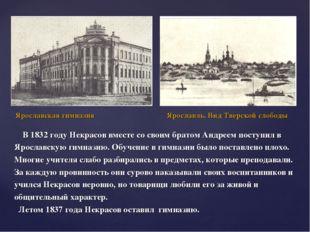 В 1832 году Некрасов вместе со своим братом Андреем поступил в Ярославскую